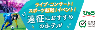 イベント・スポーツ観戦遠征特集 びゅう