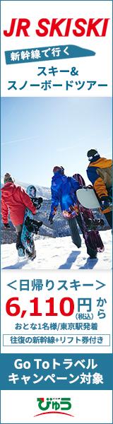 えきねっと,JR SKISKI,スキー,スノーボード