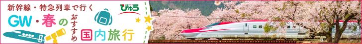 GW・春におすすめの列車旅 えきねっと びゅう国内ツアー