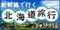 北海道新幹線で行く北海道旅行