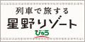 えきねっと びゅう国内ツアー【星野リゾート特集】