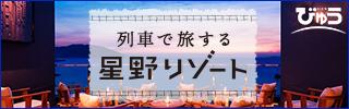 星野リゾート特集 びゅうトラベル