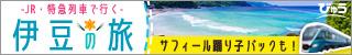 サフィール,saphir,さふぃーる,びゅう,JR東日本