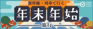年末年始,旅行,びゅう,JR東日本