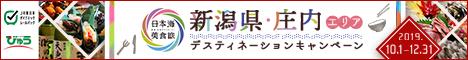 日本海美食旅 びゅうトラベル