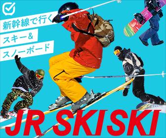 えきねっと びゅう国内ツアー スキー&スノーボード特集