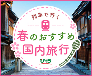 春におすすめの列車旅 えきねっと びゅう国内ツアー