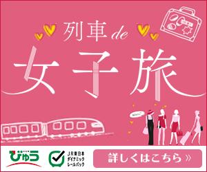 列車で女子旅 びゅう