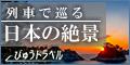 列車で巡る日本の絶景 びゅう