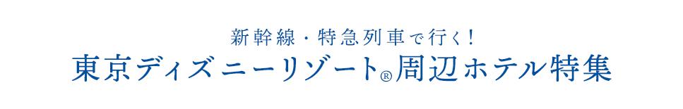 東京ディズニーリゾート 新幹線