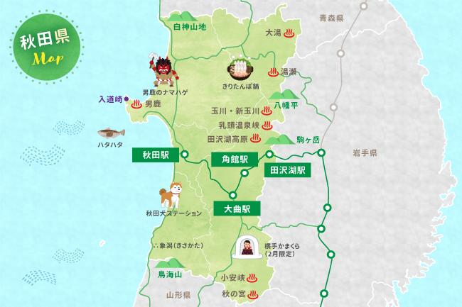 自然や歴史情緒を体感!列車で巡る秋田県のおすすめ観光モデルコース ...