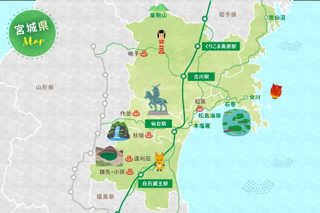観光の際には要チェック!宮城県の特徴やおすすめのスポットをご紹介! | びゅうトラベル(JR東日本)